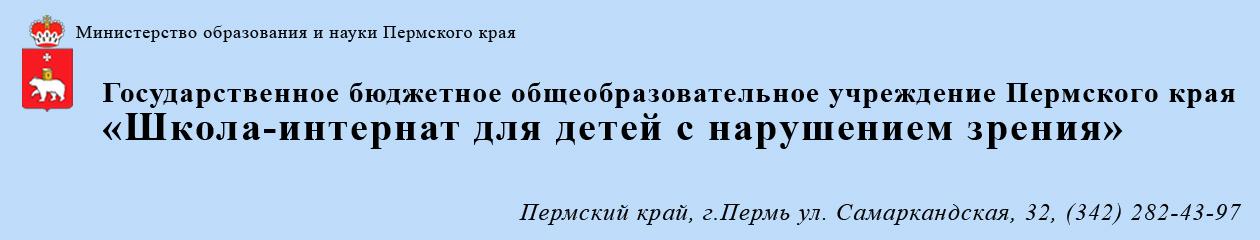 """ГБОУ ПК """"Школа-интернат для детей с нарушением зрения"""""""